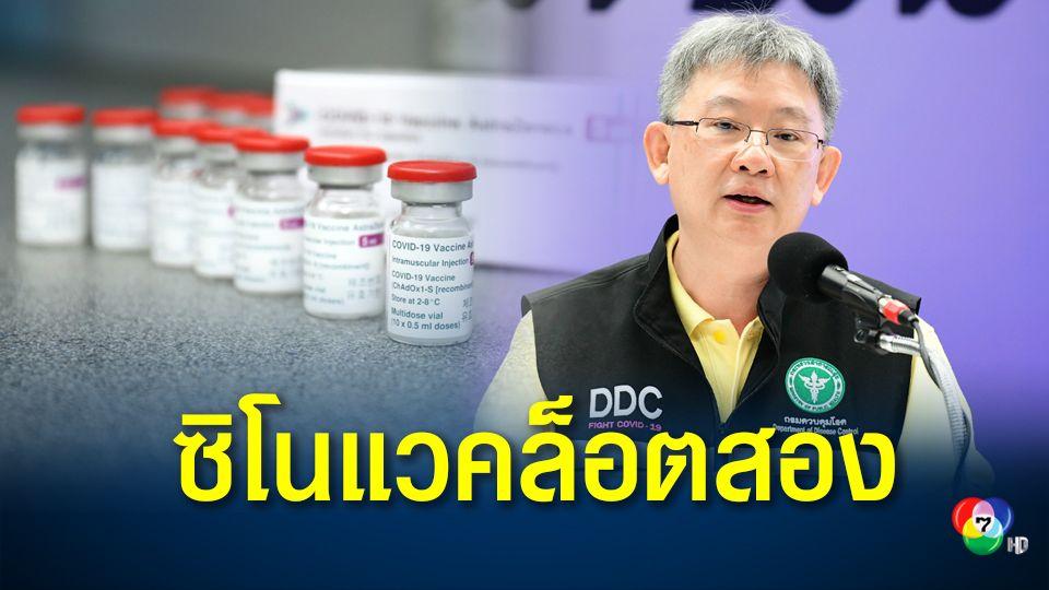 """วัคซีน """"ซิโนแวค"""" ล็อตที่สอง 8 แสนโดสถึงไทยวันที่ 20 มี.ค.นี้ ขณะที่ สธ.จ่อเดินหน้าวัคซีน """"แอสตราเซเนกา"""""""