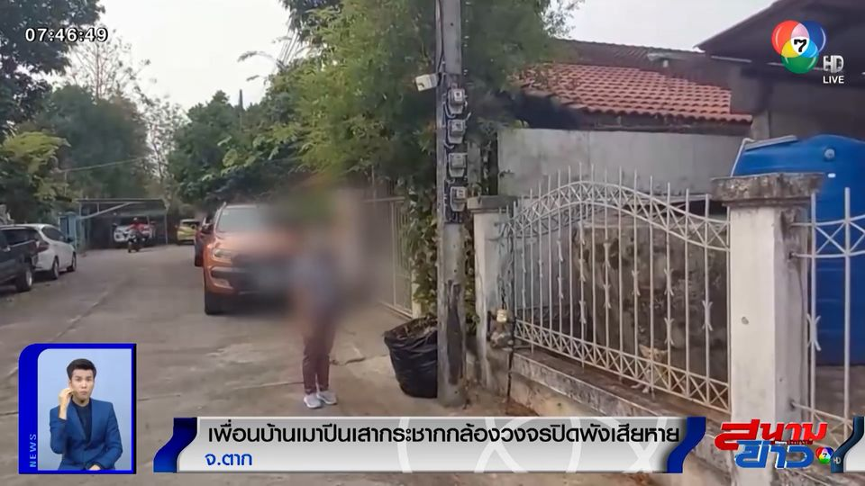 เพื่อนบ้านเมาอาละวาด ปีนเสากระชากกล้องวงจรปิดพังเสียหาย