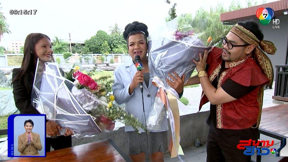 แม่หญิงลี สุดปลื้ม! อั้ม พัชราภา ส่งดอกไม้ช่อโต พร้อมคลิปให้กำลังใจสุดน่ารัก : สนามข่าวบันเทิง
