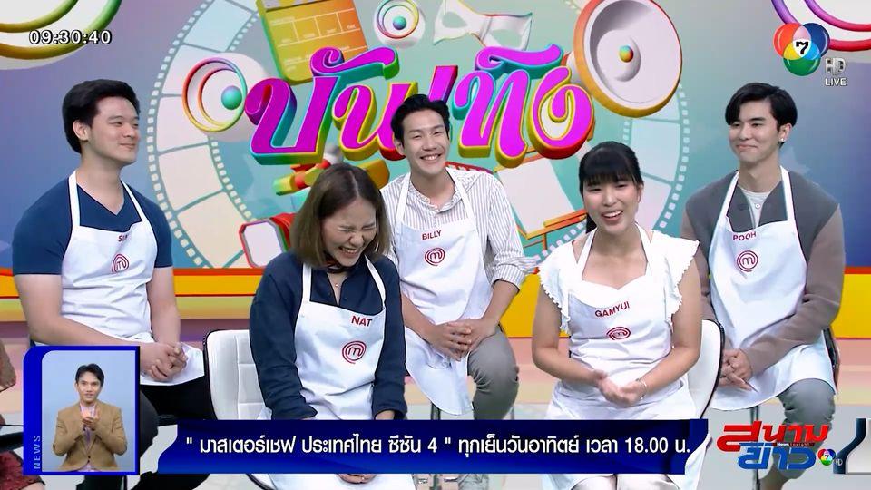 เปิดสนามแข่งขัน MasterChef Thailand Season 4 สุดร้อนแรง ที่ชายป่าดงพญาเย็น : สนามข่าวบันเทิง