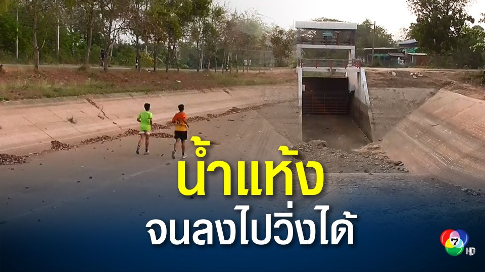 อ่างทองแล้งจัด คลองชลประทานน้ำแห้งขอด ชาวบ้านใช้เป็นสนามวิ่งออกกำลังกาย