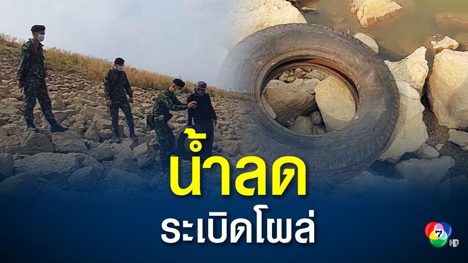 ภัยแล้ง น้ำลด ระเบิดโผล่! ชาวบ้านไปตกปลาพบซุกอยู่ริมอ่างเก็บน้ำ