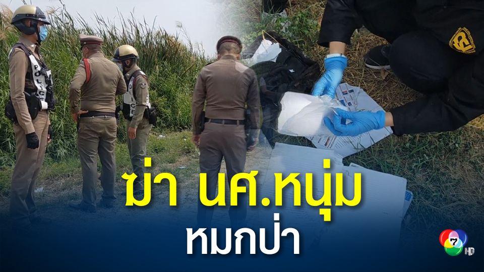 หนุ่มนักศึกษาราชภัฏถูกฆ่าปาดคอ หมกป่ากกข้างทาง