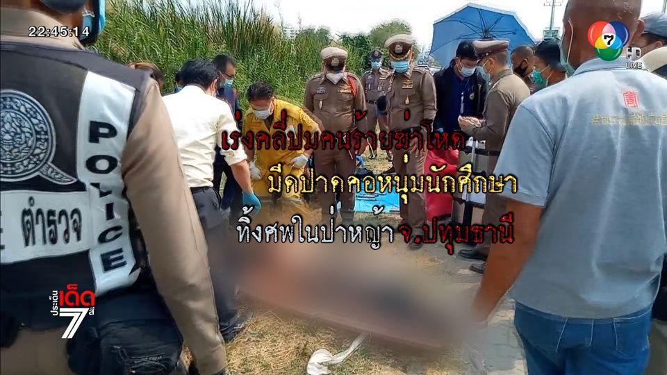 ตร.เร่งคลี่ปมคนร้ายฆ่าโหดมีดปาดคอหนุ่มนักศึกษา ทิ้งศพหมกป่าหญ้า