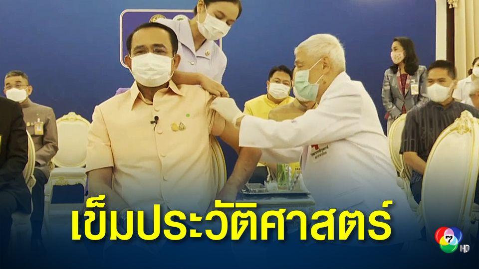 เข็มประวัติศาสตร์ นายกฯ ประเดิมฉีดแอสตราเซเนกา เข็มแรกในไทย