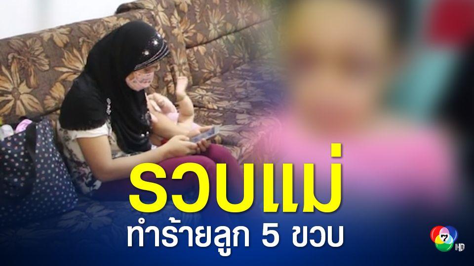 รวบแม่ชาวเมียนมาทำร้ายลูกสาววัย 5 ขวบ จนตาปูด ขณะหลบหนีลงภาคใต้