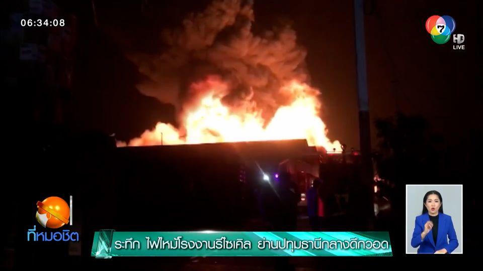 ระทึก ไฟไหม้โรงงานรีไซเคิล ย่านปทุมธานีกลางดึกวอด