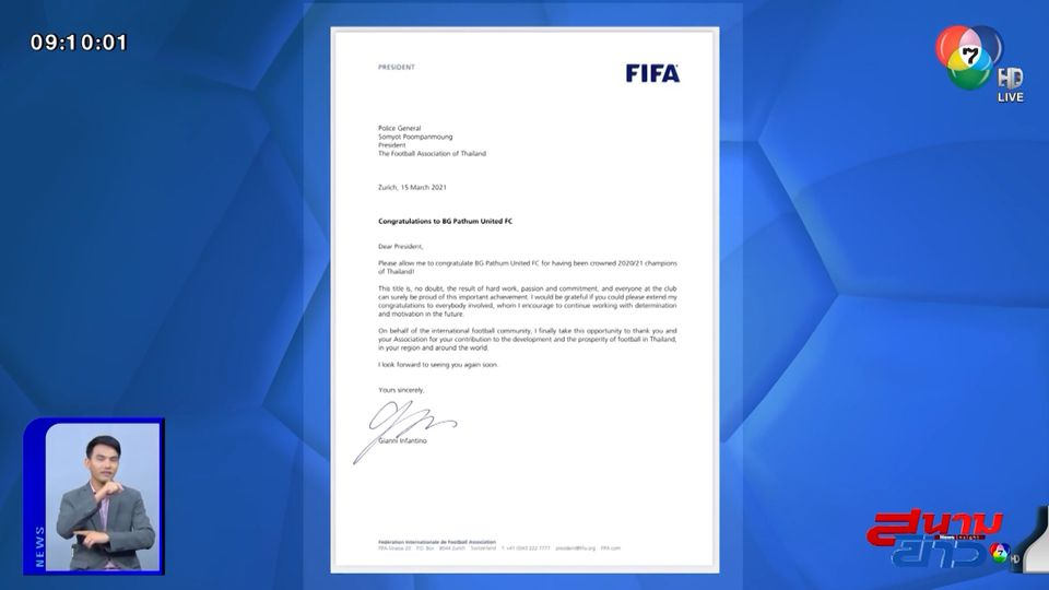 ฟีฟ่า ส่งจดหมายแสดงความยินดี บีจี ปทุม ยูไนเต็ด คว้าแชมป์ไทยลีก 2020