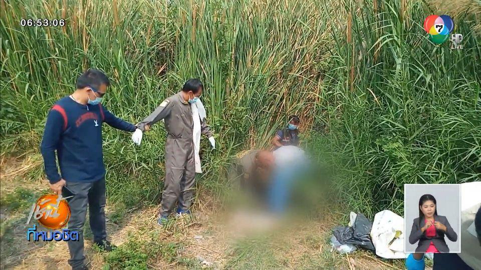 ตร.เชิญครอบครัว นศ.ถูกพบเป็นศพในป่าข้างทางดูหลักฐาน-จิตแพทย์ชี้ นศ.ฆ่าตัวตายสูงขึ้น
