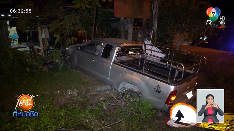 อุทาหรณ์ หนุ่มขับกระบะหลุดโค้งชนบ้านข้างทาง เหตุเพิ่งหัดขับ