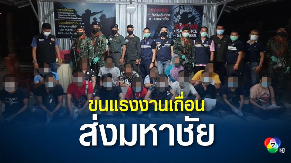 แผนซ้อนแผน! ทหารจับกุมขบวนการขนแรงงานเถื่อนข้ามชาติ ได้ทั้งคนไทยและชาวเมียนมา