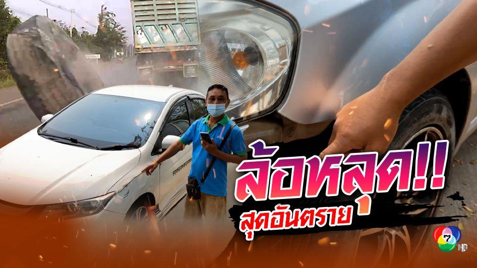 อันตรายบนท้องถนน รถบรรทุกล้อหลุดกระเด็นใส่รถตามหลัง