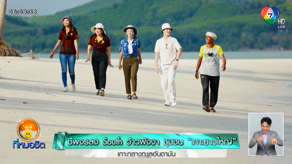 เช้านี้วิถีไทย : ชีพจรลง South ว้าวพังงา ชุมชน เกาะยาวใหญ่ เกาะกลางทะเลอันดามัน