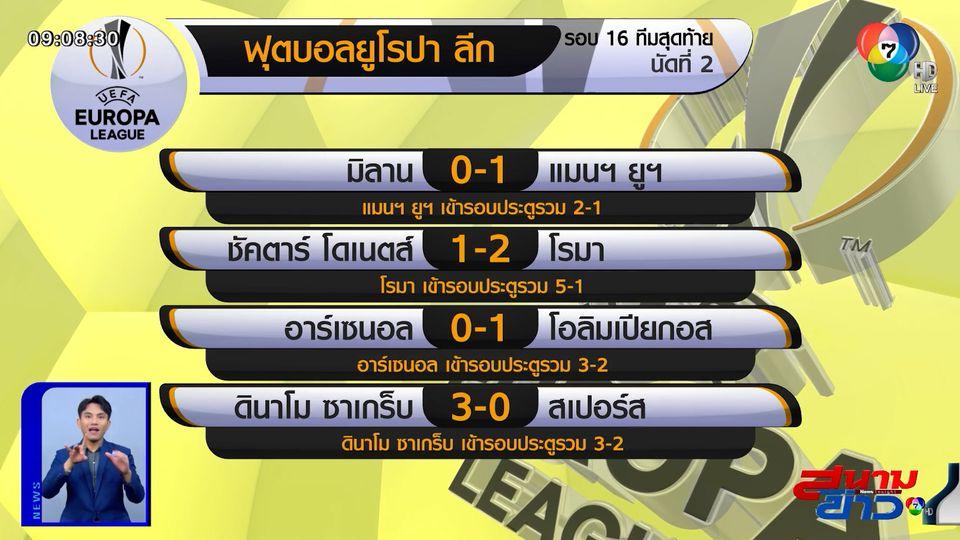 ป็อกบาซัดชัย! แมนฯ ยู บุกเฉือน มิลาน 1-0 ตีตั๋ว 8 ทีม ยูโรปาลีก
