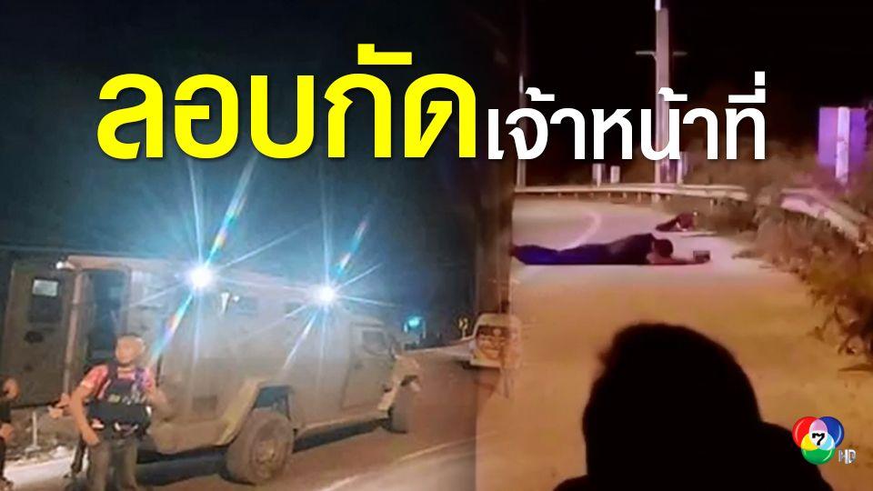 คนร้ายจุดไฟเผายางรถ ลวง จนท.เข้าตรวจสอบ ก่อนกดชนวนระเบิด
