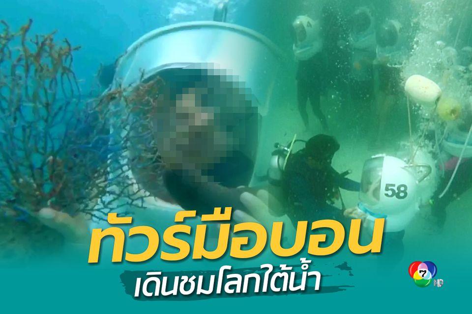 ทส. สั่งจับด่วน เรือท่องเที่ยวใต้น้ำ พาลูกทัวร์มือบอนหยิบจับปะการังถ่ายรูปลงโซเซียล