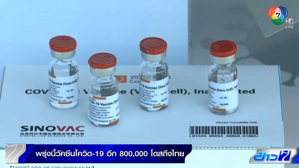 พรุ่งนี้ วัคซีนโควิด-19 อีก 800,000 โดส ถึงไทย