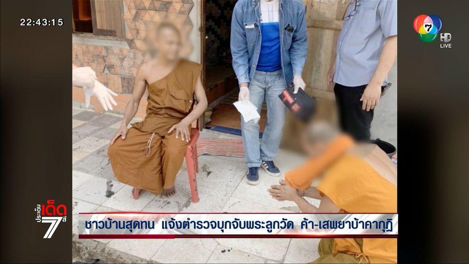 ชาวบ้านสุดทน แจ้งตำรวจบุกจับพระลูกวัด ค้า-เสพยาบ้าคากุฏิ