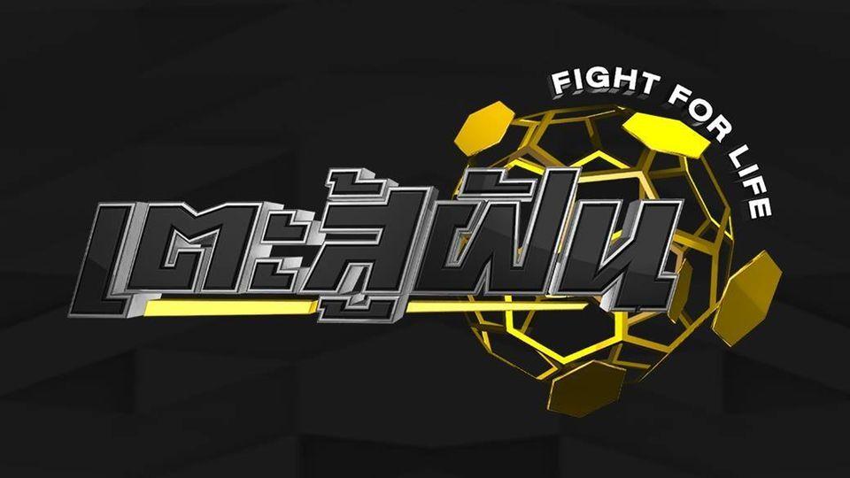 เตะ สู้ ฝัน Fight for Life