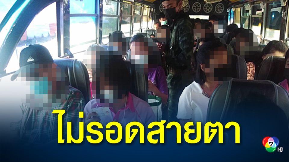 รวบ 2 แรงงานเมียนมาลอบเข้ากาญจนบุรีนั่งรถโดยสารปะปนคนไทย จ่อเข้าทำงานสมุทรสาคร