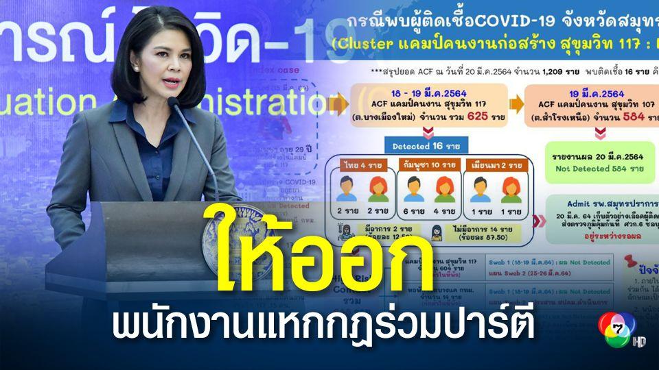 โควิดแคมป์คนงาน บริษัทให้ออกพนักงานคนไทย แหกกฎออกไปปาร์ตีในพื้นที่เสียง