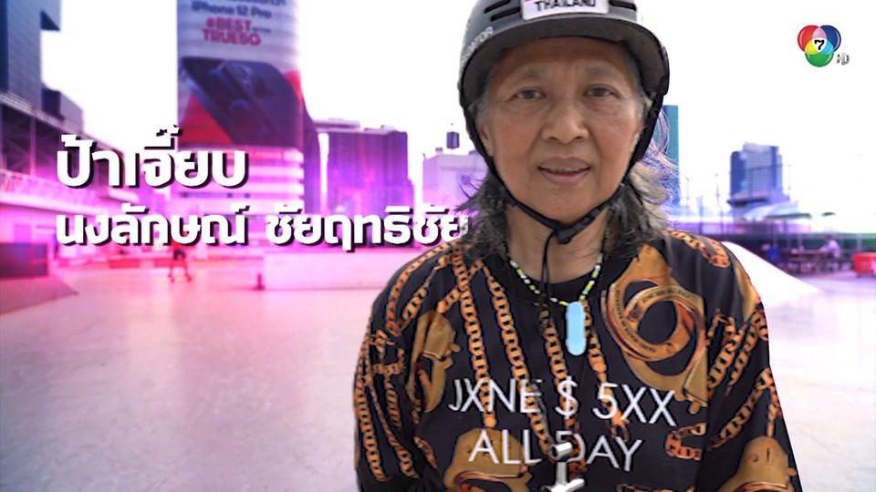 เรื่องมันเป็นแบบนี้ : ป้าเจี๊ยบ นักกีฬา Longboard Downhill ทีมชาติไทย