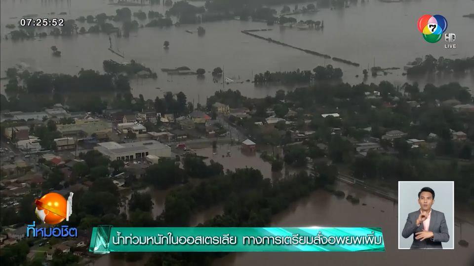 น้ำท่วมหนักในออสเตรเลีย ทางการเตรียมสั่งอพยพเพิ่ม