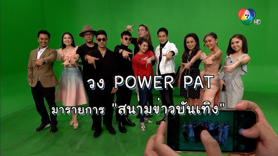 วง Power Pat ร้องเพลง ต้องคำสาป ในรายการ สนามข่าวบันเทิง | เฮฮาหลังจอ