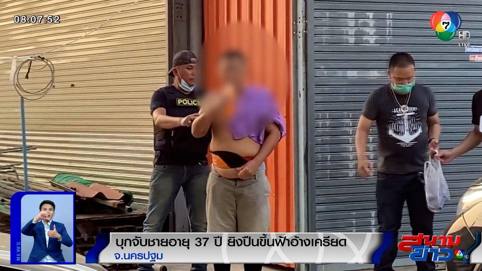 บุกจับชายอายุ 37 ปี ยิงปืนขึ้นฟ้าอ้างเครียด จ.นครปฐม