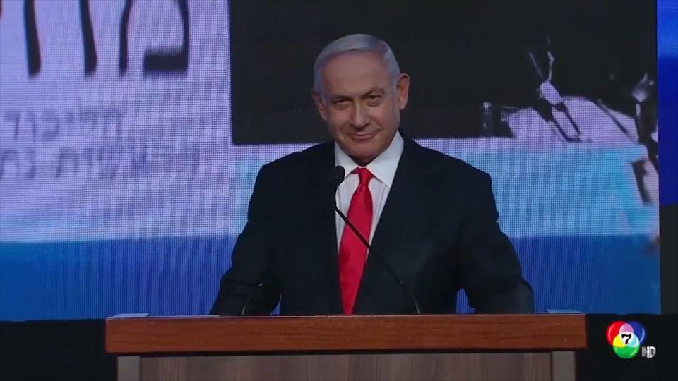 ผลเลือกตั้งอิสราเอลยังไม่แน่ชัด คาด เนทันยาฮู ไร้เสียงข้างมาก