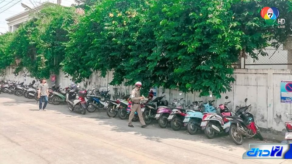 ยึดจริง ปรับจริง จอดรถจักรยานยนต์ในที่ห้ามจอด จ.ชลบุรี