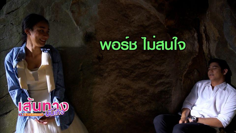 เบื้องหลังฉาก พอร์ช - นาว ถ่ายทำในถ้ำ ในละคร วงเวียนหัวใจ | เฮฮาหลังจอ