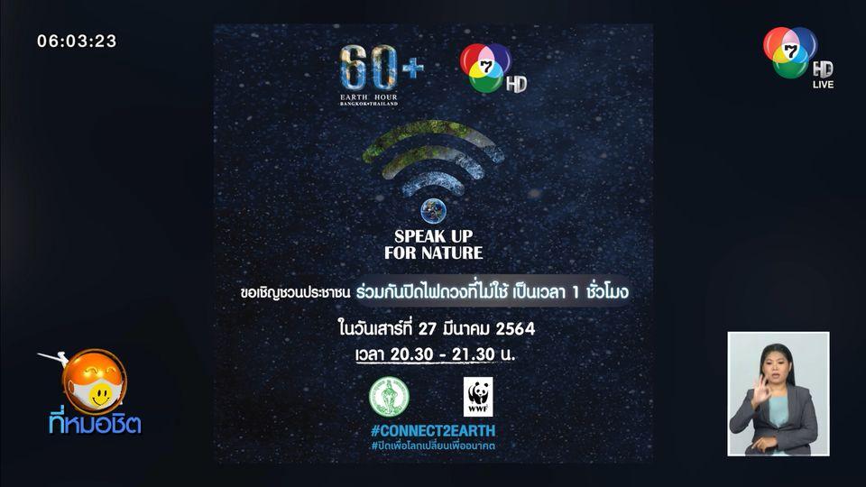 เชิญร่วมกิจกรรม ปิดไฟ 1 ชั่วโมง เพื่อลดโลกร้อน 60+ Earth Hour 2021 วันที่ 27 มี.ค.นี้