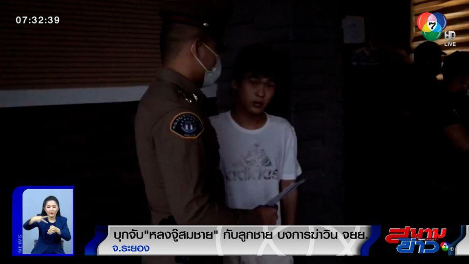 บุกจับ หลงจู๊สมชาย กับลูกชาย บงการฆ่าวิน จยย. จ.ระยอง