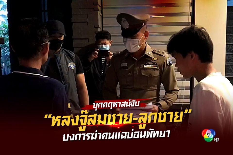 """กองปราบฯบุกคฤหาสน์เมืองระยอง จับ """"หลงจู๊สมชาย-ลูกชาย"""" บงการฆ่าวินจยย.แอบถ่ายรูปแฉบ่อนพัทยา"""