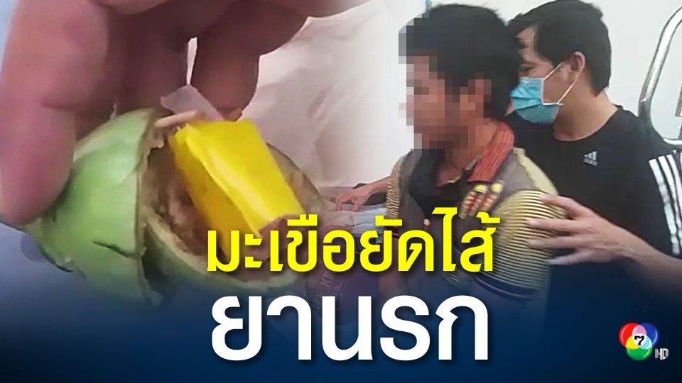 จับหนุ่มชาวเมียนมาพร้อมมะเขือเปราะยัดไส้ยาบ้า อ้างเพื่อนฝากส่งให้คนไทย