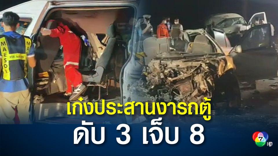สลด! อุบัติเหตุรถเก๋งชนประสานงารถตู้โดยสาร เสียชีวิต 3 เจ็บระนาว