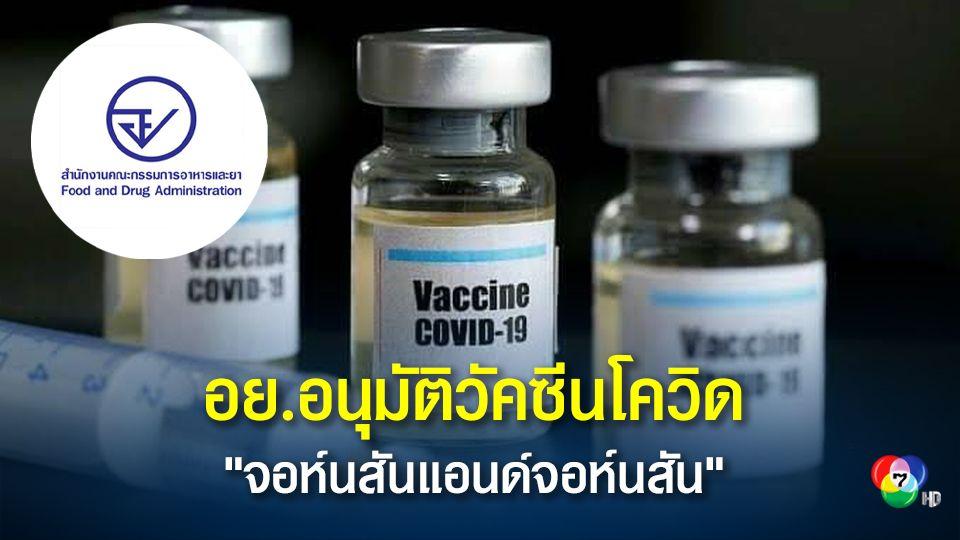"""อย.อนุมัติวัคซีนโควิด """"จอห์นสันแอนด์จอห์นสัน"""" เป็นรายที่ 3 ในไทย ตามที่ภาคเอกชนยื่นขอ"""