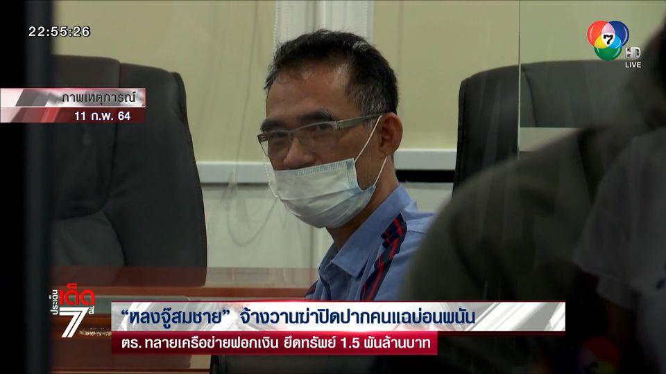 หลงจู๊สมชาย จ้างวานฆ่าปิดปากคนแฉบ่อนพนัน - ตร.ทลายเครือข่ายฟอกเงิน ยึดทรัพย์ 1.5 พันล้านบาท [เจาะเกาะติด]