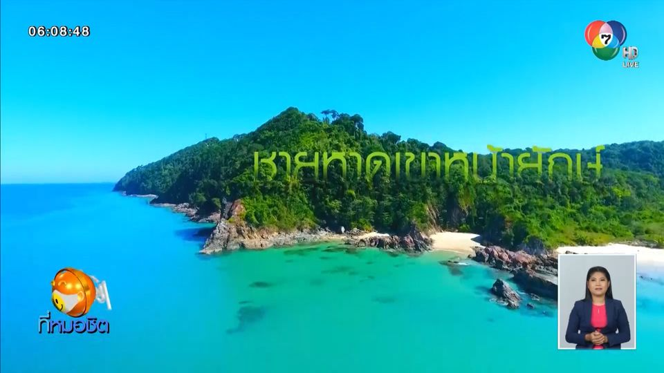 เช้านี้วิถีไทย : พายเรือคายัค ชมหาดเขาหน้ายักษ์ ท่องเที่ยวเชิงอนุรักษ์ บ้านท่าดินแดง จ.พังงา