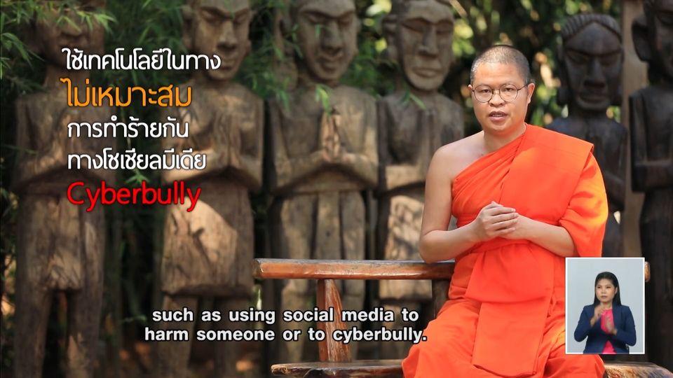 คมธรรมประจำวัน : อย่าทำร้ายใครด้วย Cyber Bully