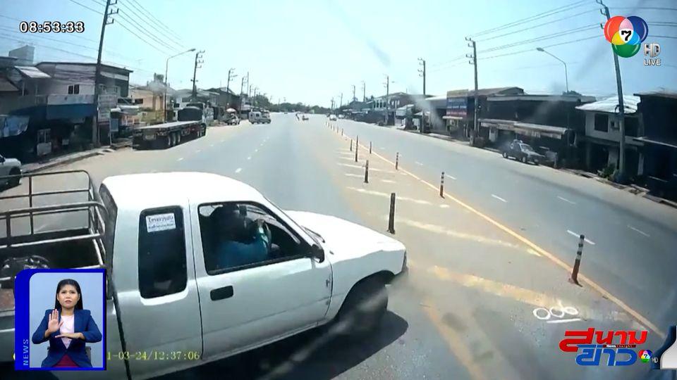 ภาพเป็นข่าว : นาทีระทึก! กระบะกลับรถตัดหน้ารถบรรทุก เบรกไม่ทัน ชนเต็มๆ
