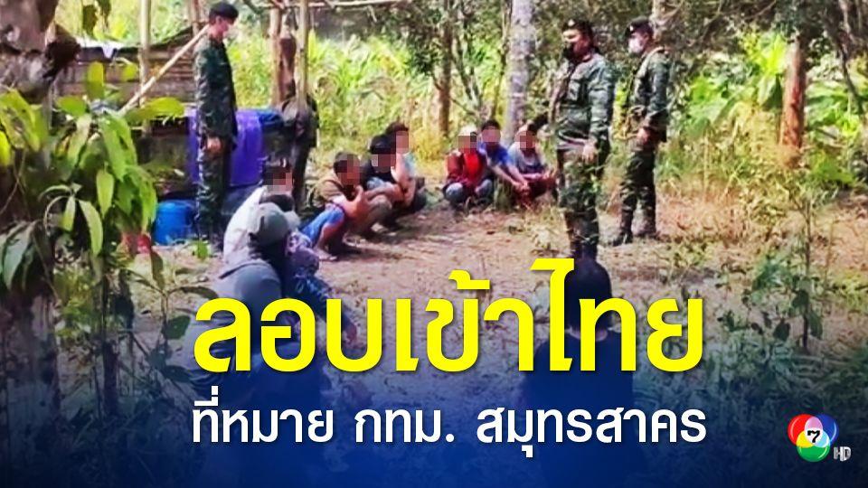 รวบ 14 แรงงานเมียนมาลอบเข้าไทย มุ่งทำงาน 4 จังหวัดชั้นใน