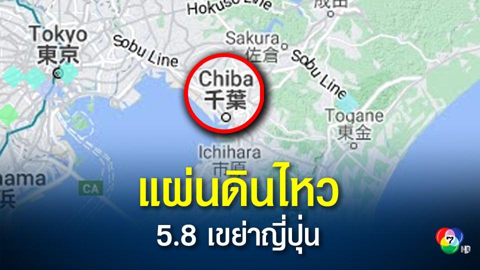 แผ่นดินไหว 5.8 แมกนิจูด เขย่าญี่ปุ่น