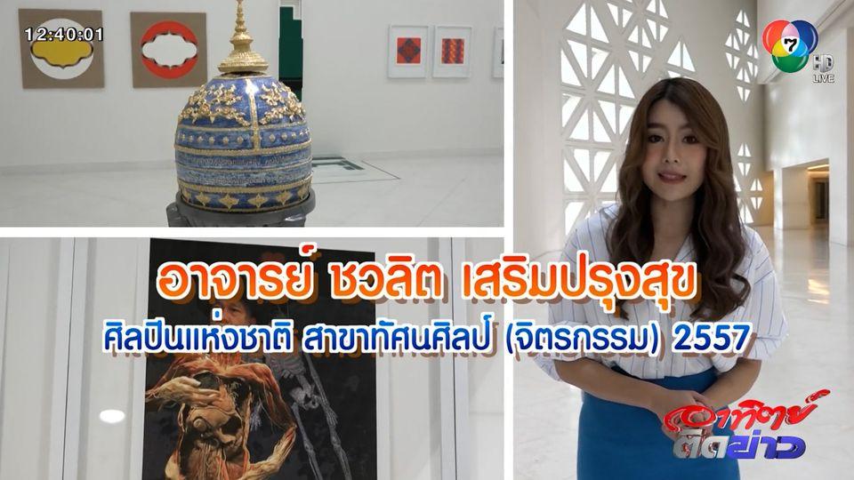 บัวบูชา พาเที่ยว : สาร ผ่าน ศิลป์