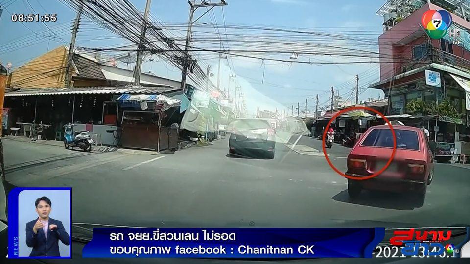 ภาพเป็นข่าว : ไม่รอด! รถ จยย.ขี่สวนเลน พุ่งชนรถยนต์กำลังเลี้ยวขวา