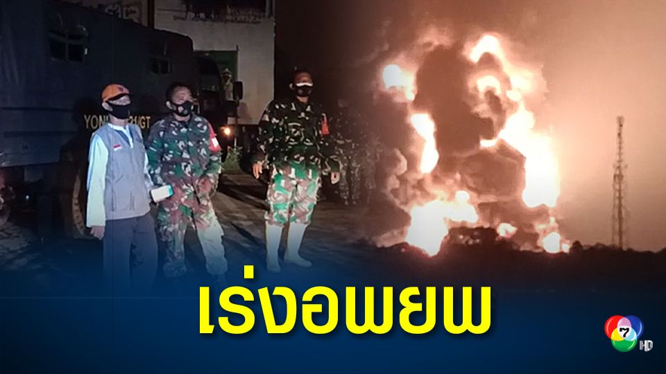 ไฟไหม้โรงกลั่นน้ำมันอินโดนีเซีย ชาวบ้านนับพันอพยพหนีตาย