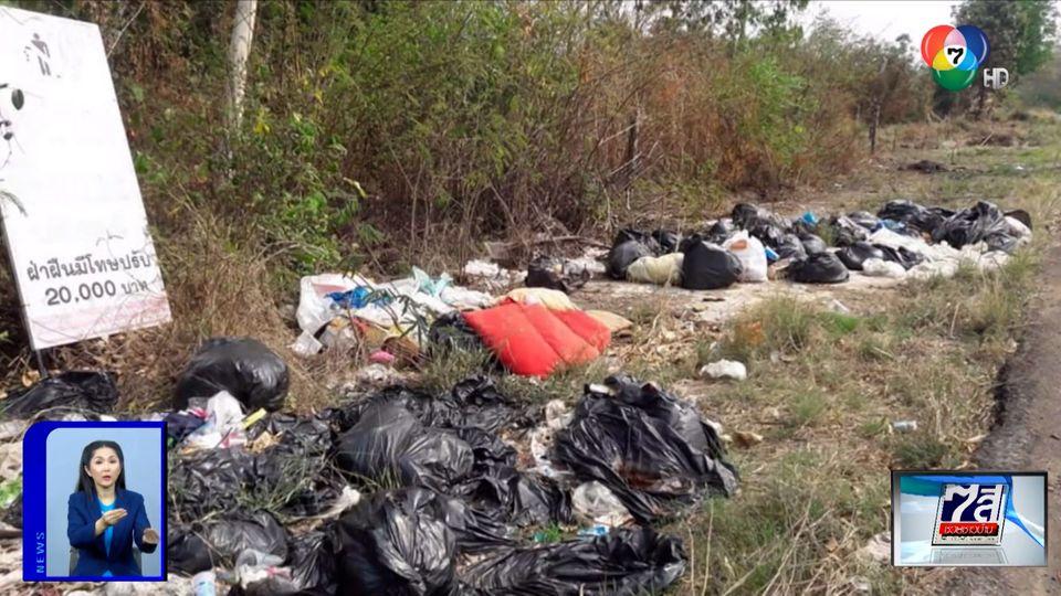 ติดป้ายสาปแช่งคนมักง่าย ทิ้งขยะเรี่ยราด จ.เพชรบูรณ์
