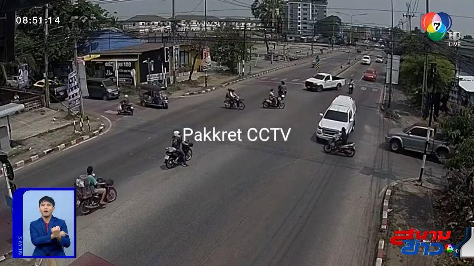 ภาพเป็นข่าว : มักง่าย! ลักไก่ฝ่าไฟแดง ชนรถ จยย.ที่ได้ไฟเขียว