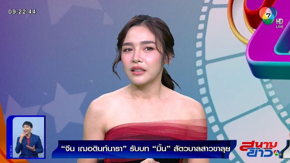 จีน เฌอตินท์นารา รับบท มิ้น สัตวบาลสาวขาลุย : สนามข่าวบันเทิง